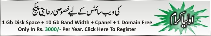 Special Plan For Web Sites Of Ouliya-e-Karam